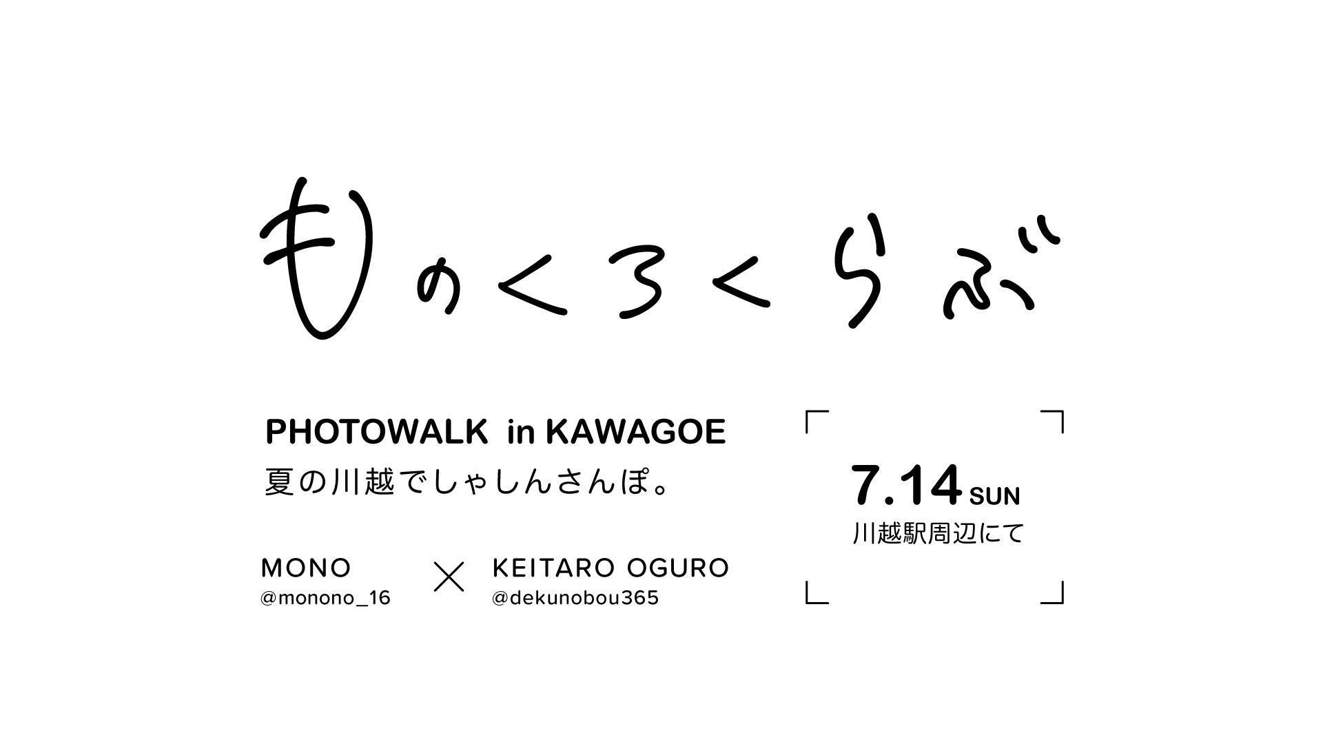 #ものくろくらぶ in川越を開催します!|2019.07.14(Sun)