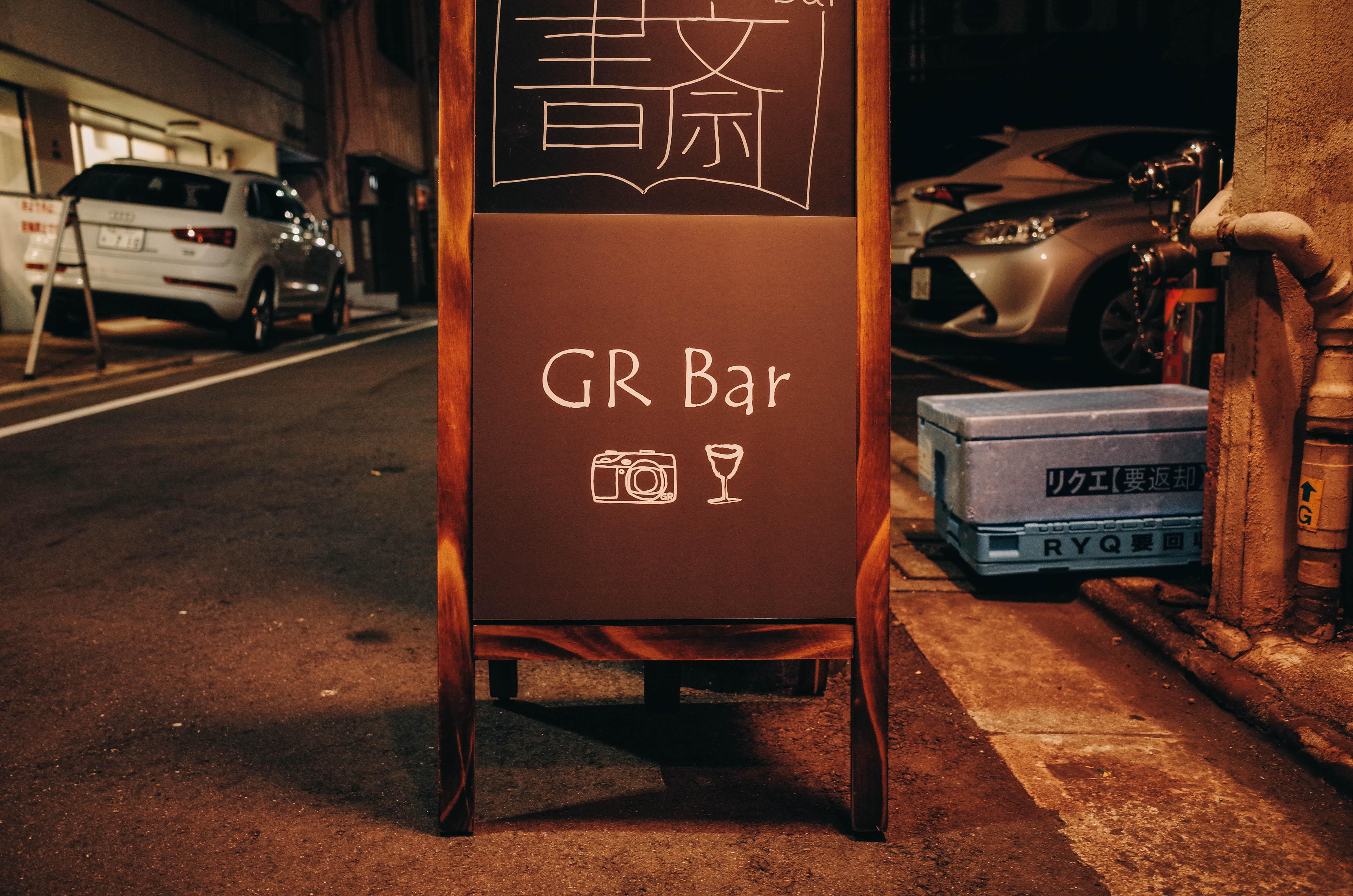 GR Barの看板