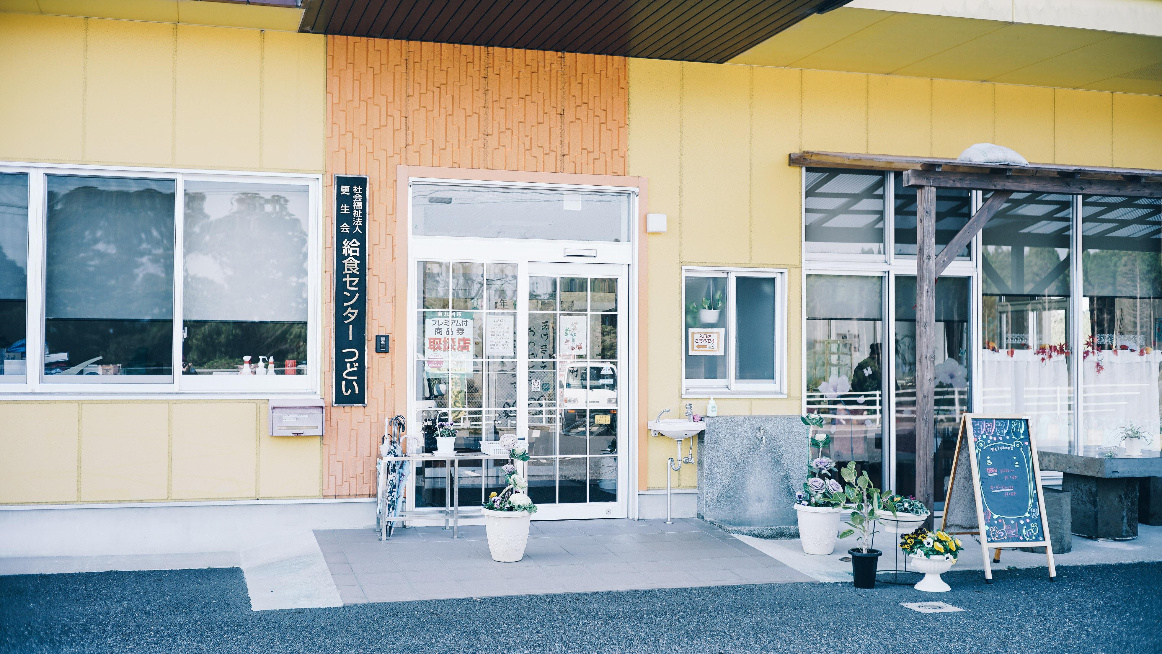 「給食センターつどい」でランチバイキング|鹿児島県南九州市