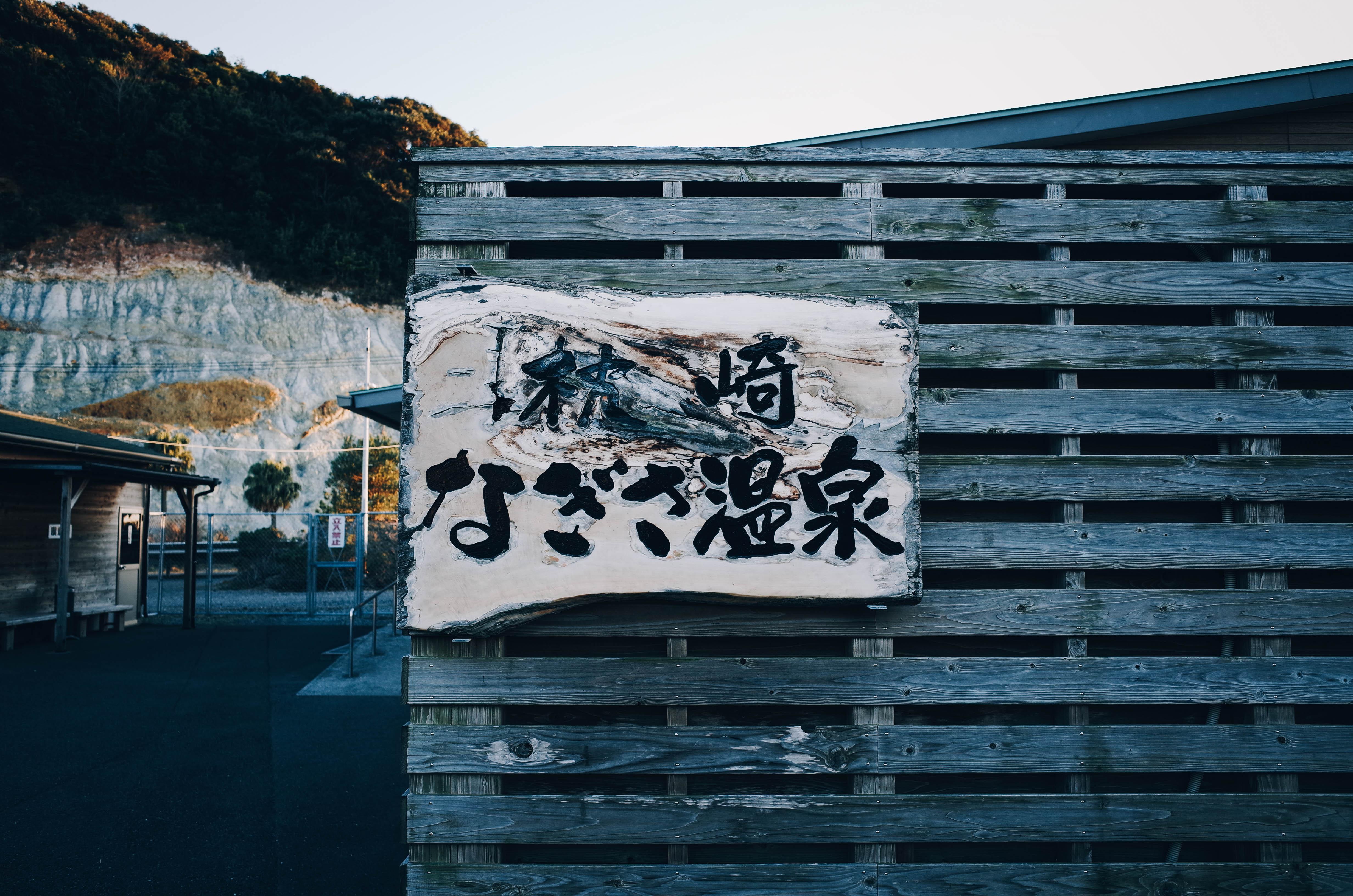 枕崎 なぎさ温泉|鹿児島県枕崎市