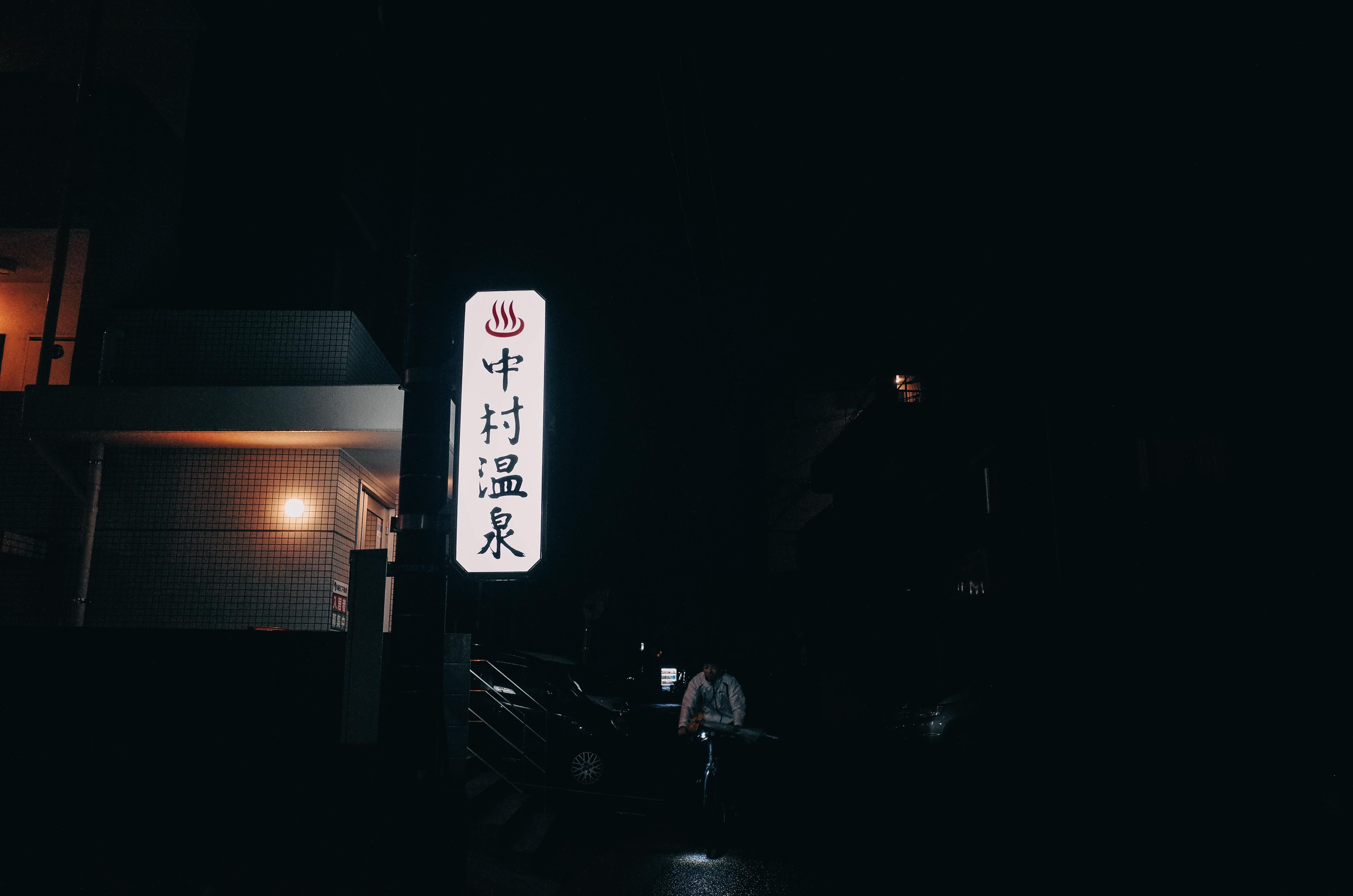 中村温泉|鹿児島県鹿児島市