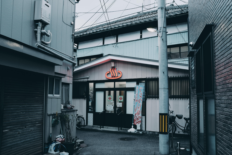 朝日湯|新潟市中央区