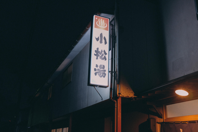 小松湯|新潟市東区