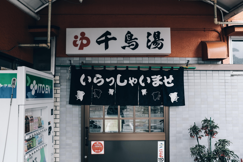 千鳥湯|新潟市中央区