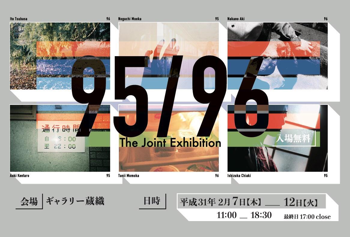 「95/96展」を開催します。