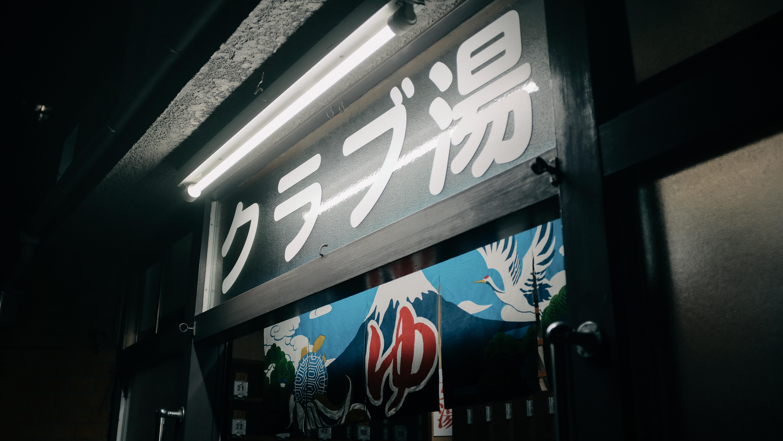クラブ湯|東京都中野区