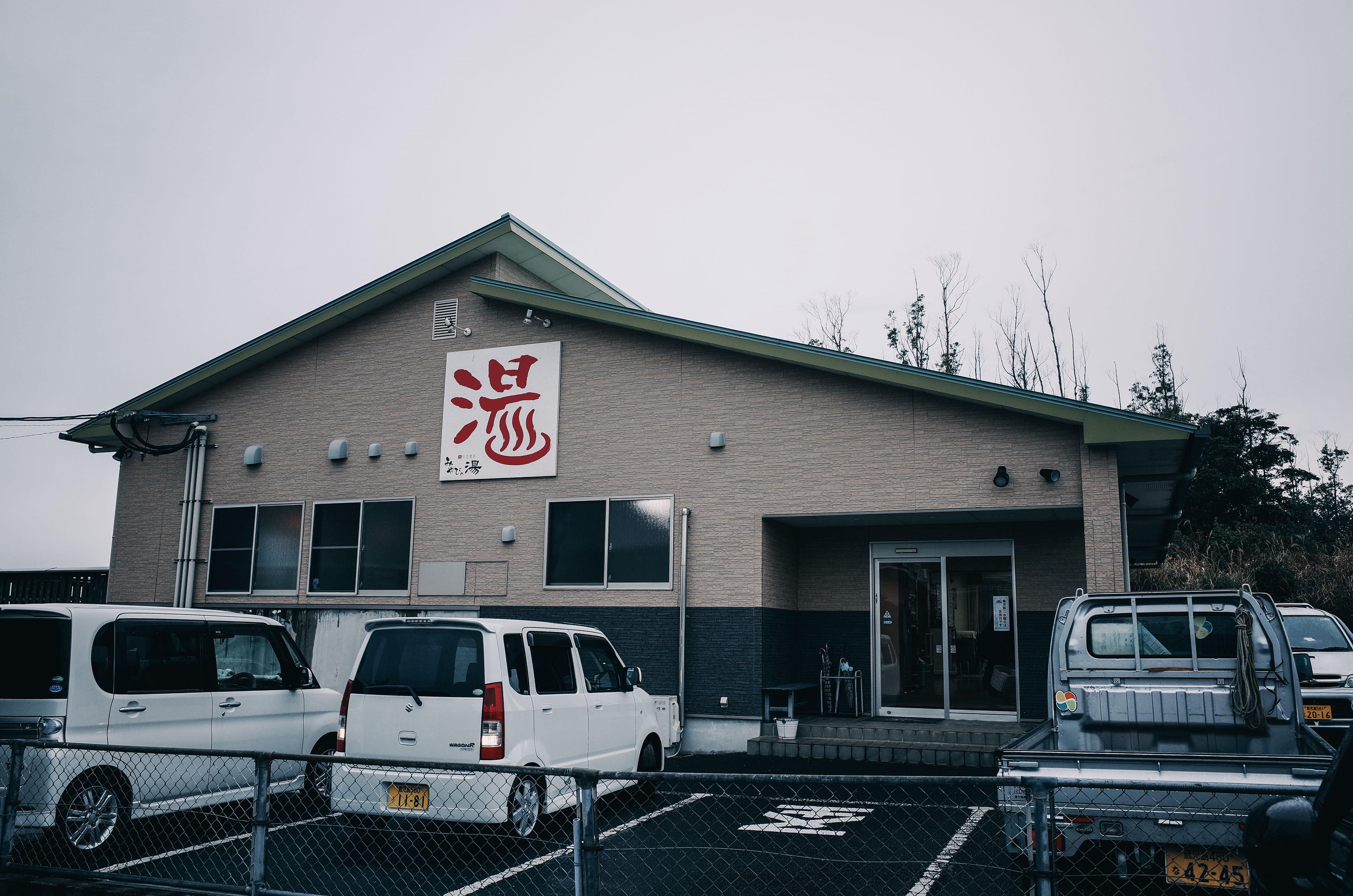 中村温泉 みやびの湯|鹿児島県南九州市