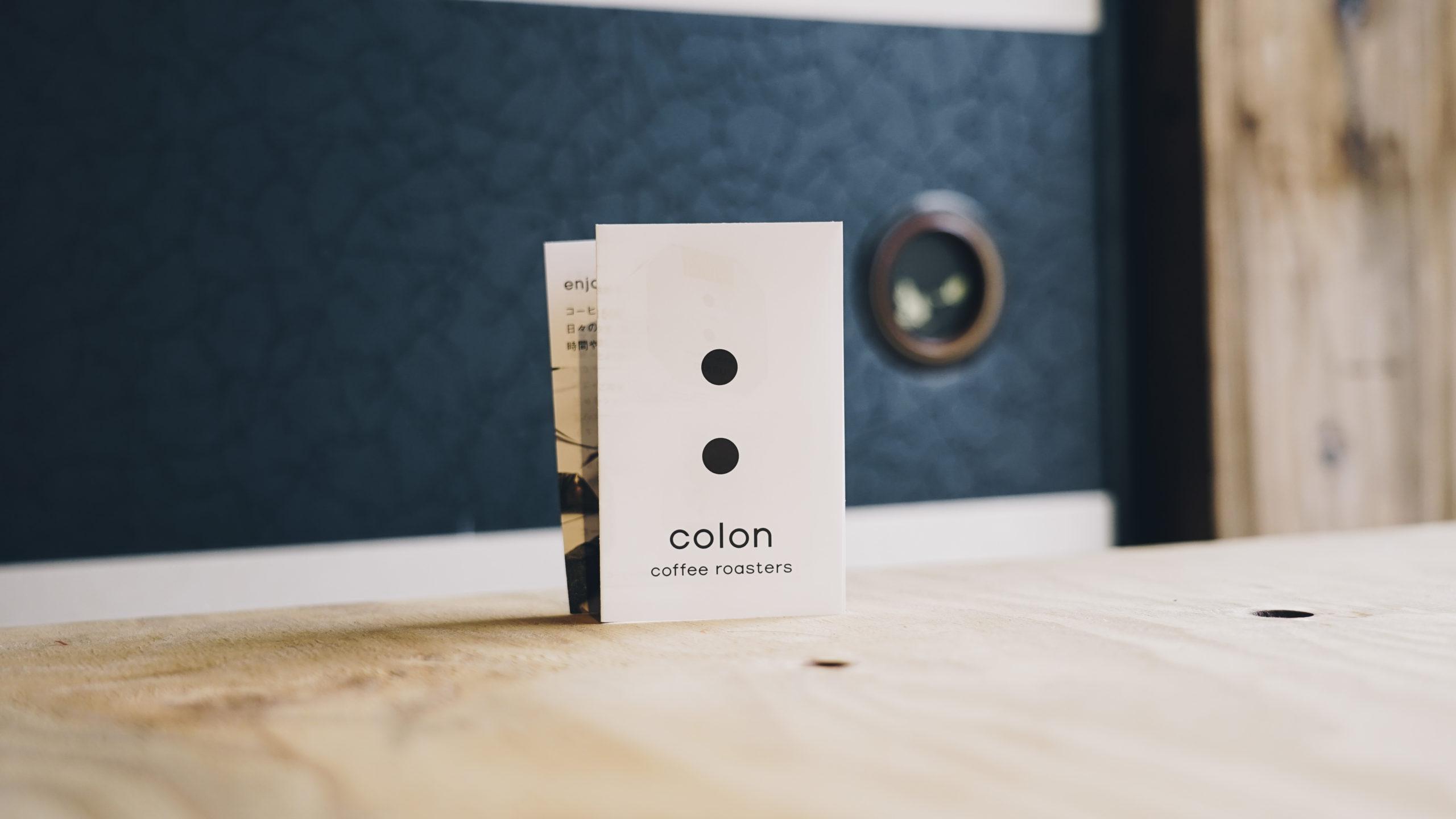 【届いた】colon coffee roastersの22:00という珈琲豆