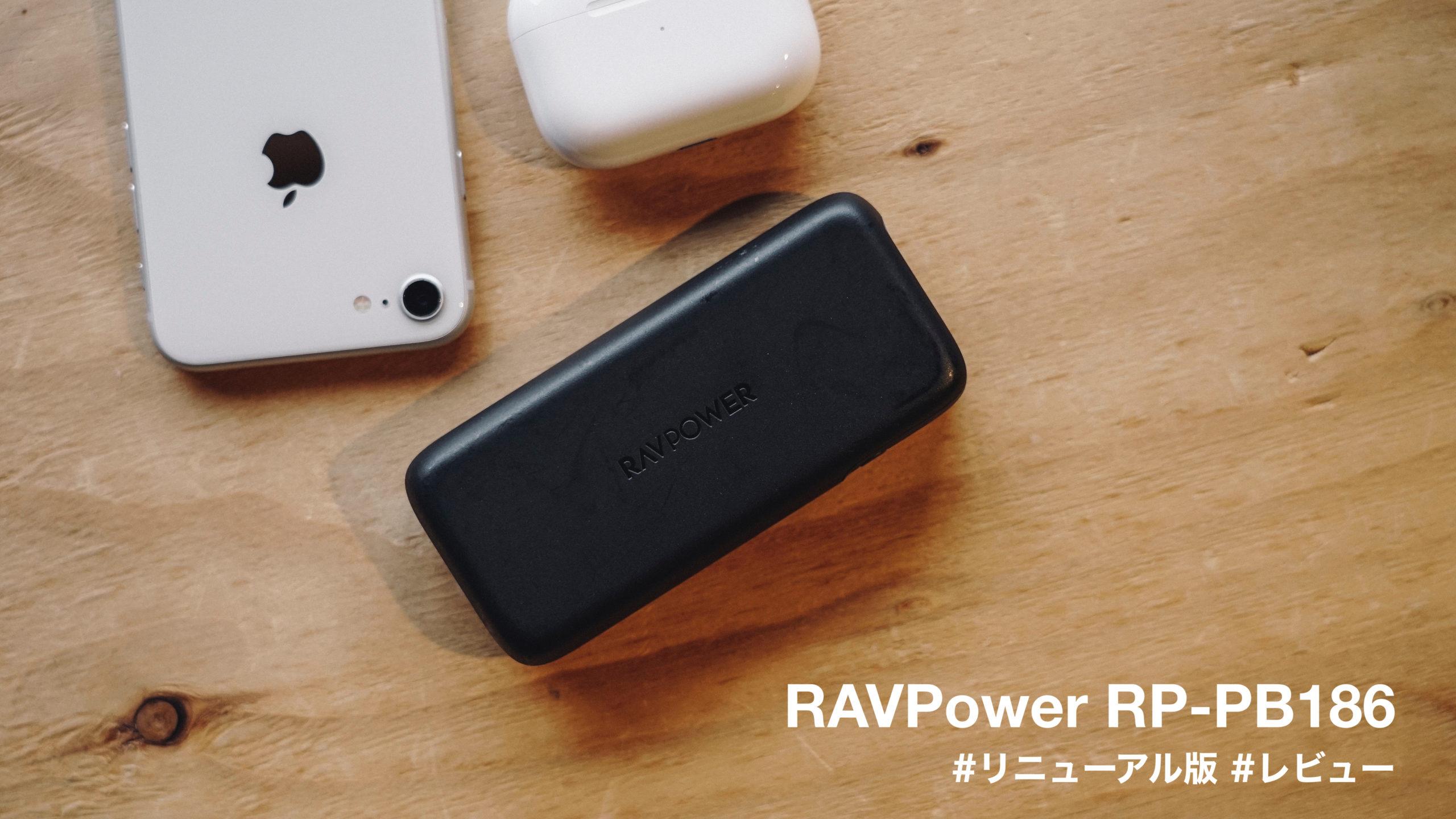 【レビュー】RAVPower RP-PB186│台風シーズンに備えの1台・日常使いにもピッタリのモバイルバッテリー