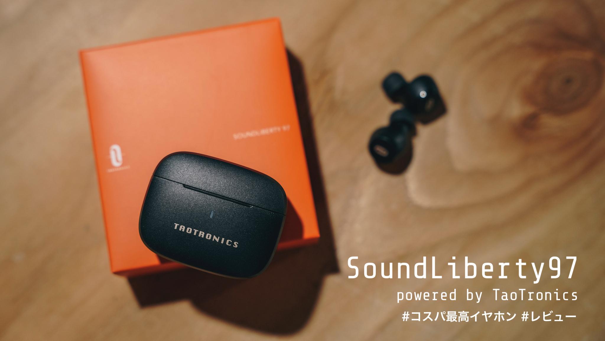 【レビュー】TaoTronics SoundLiberty97|はじめの一台にピッタリのワイヤレスイヤホン
